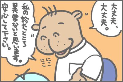 絵日記081012-2