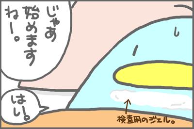 絵日記081012-3