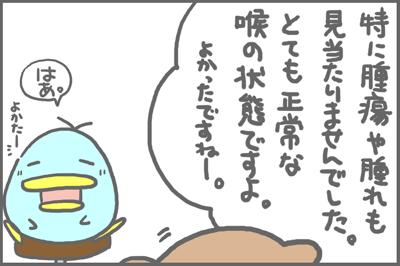 絵日記081015-1