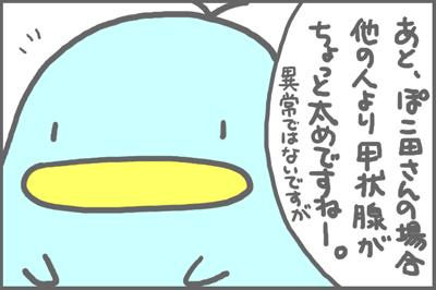 絵日記081015-2