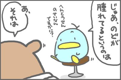 絵日記081015-3