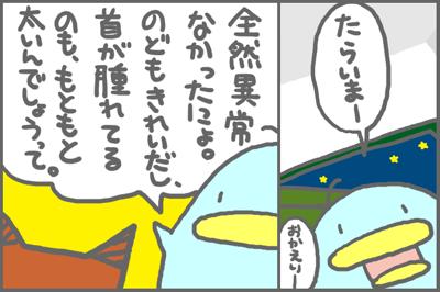 絵日記081015-5