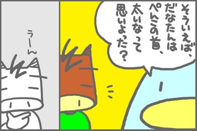 絵日記081015-6