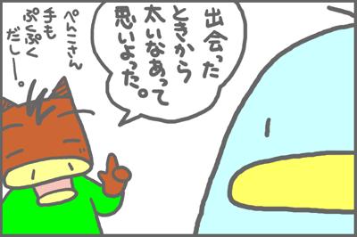 絵日記081015-7