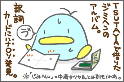 絵日記081027-1