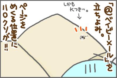 絵日記081027-3