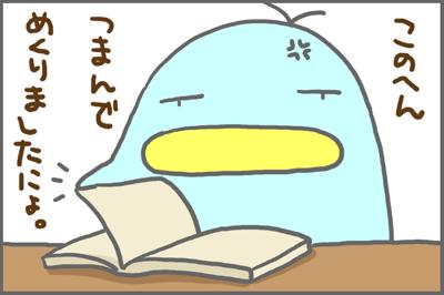 絵日記081027-4
