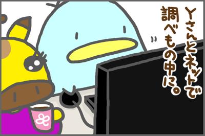 絵日記081126-1