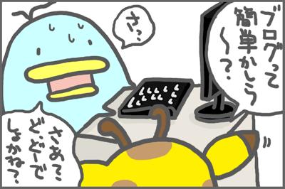 絵日記081126-6