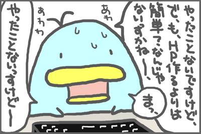 絵日記081126-7