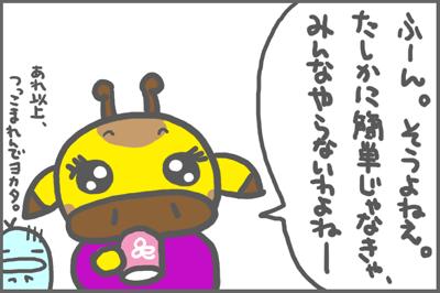 絵日記081126-8