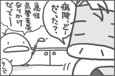絵日記081129-2