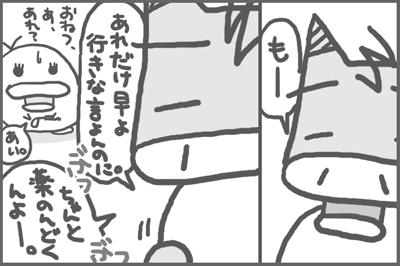 絵日記081129-4