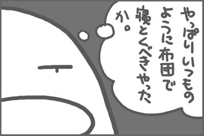 絵日記081129-6
