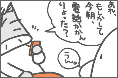 絵日記081207-3