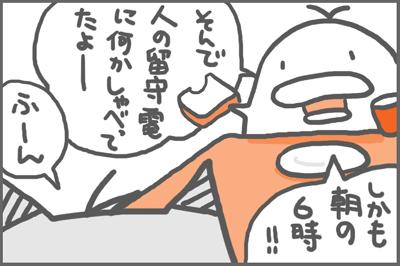 絵日記081207-4