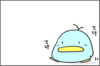 絵日記081208-1