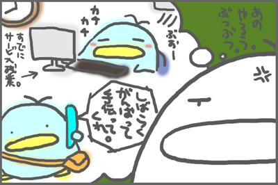 絵日記081229-2