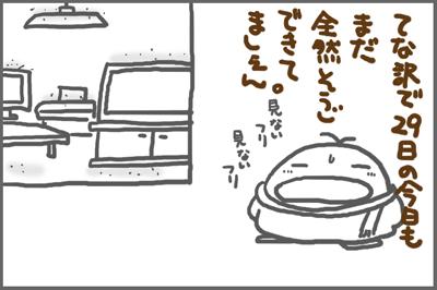 絵日記081229-3