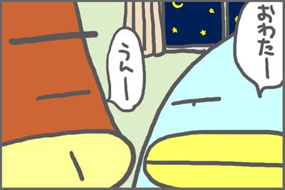 絵日記090107-1