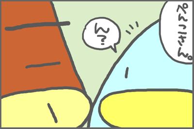 絵日記090107-2