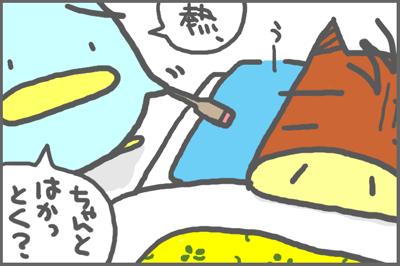 絵日記090107-4