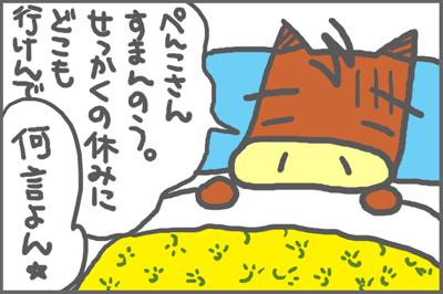 絵日記090107-5
