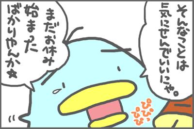 絵日記090107-6