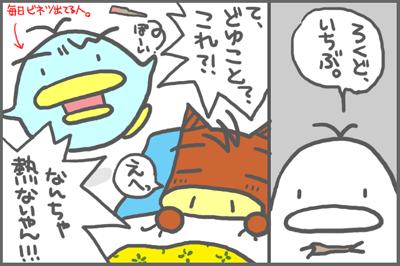絵日記090107-9
