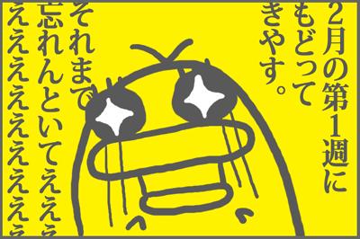 絵日記090125-1