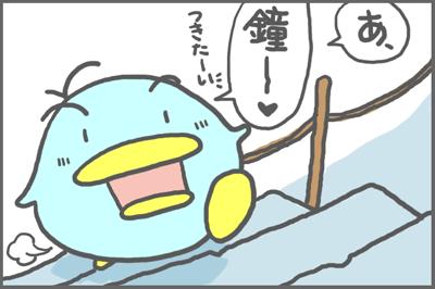 絵日記090203-2