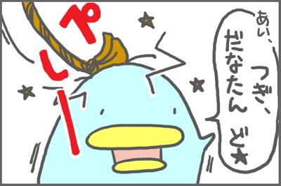 絵日記090203-4