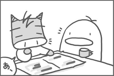 絵日記090221-1