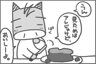 絵日記090221-11