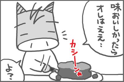 絵日記090221-12