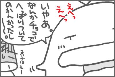 絵日記090221-14