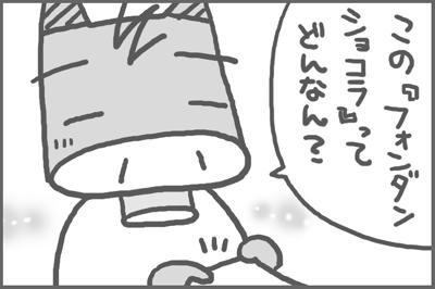 絵日記090221-2