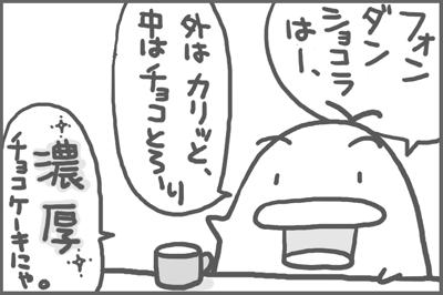 絵日記090221-3