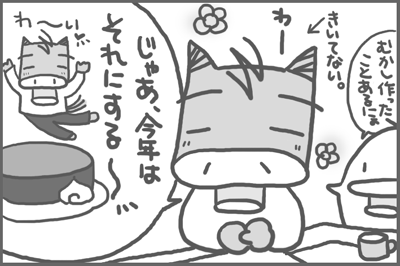 絵日記090221-4
