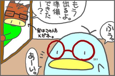 絵日記090301-5