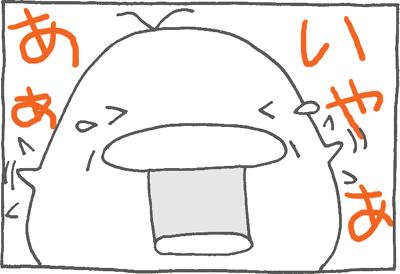 絵日記090314-6