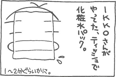 絵日記090314-7