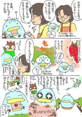 絵日記090321-2