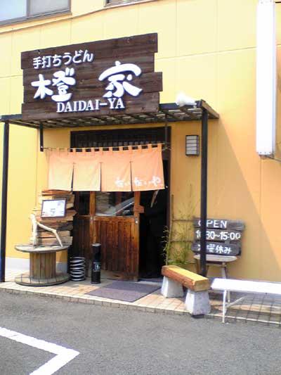 絵日記090328-9