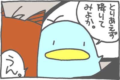絵日記090328-3