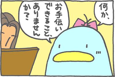 絵日記090405-1