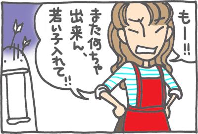 絵日記090405-2
