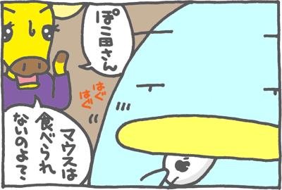 絵日記090405-6