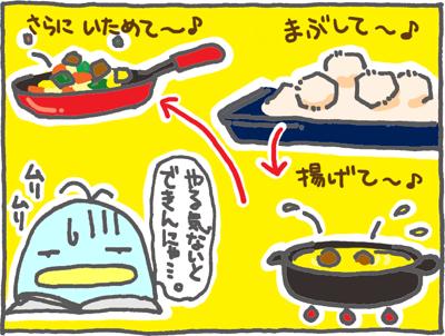 絵日記090412-3