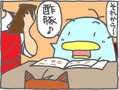 絵日記090412-4
